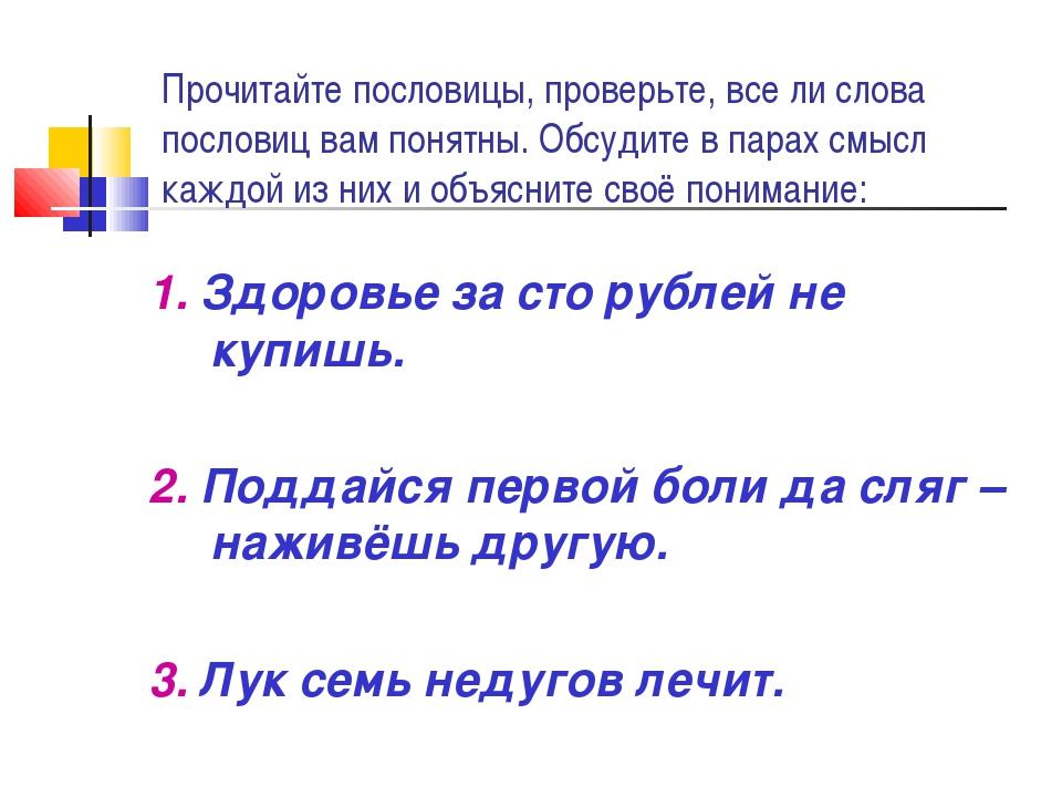 Прочитайте пословицы, проверьте, все ли слова пословиц вам понятны. Обсудите...