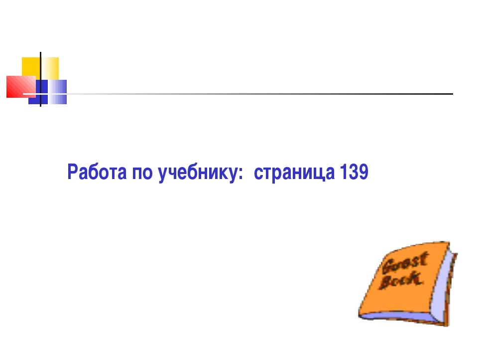 Работа по учебнику: страница 139