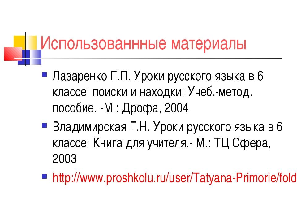 Использованнные материалы Лазаренко Г.П. Уроки русского языка в 6 классе: пои...