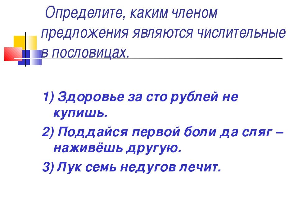 Определите, каким членом предложения являются числительные в пословицах. 1)...