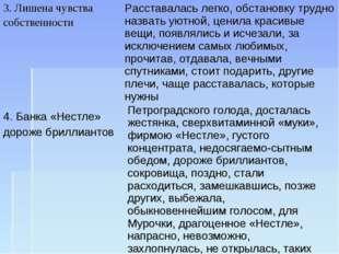 4. Банка «Нестле» дороже бриллиантов Расставалась легко, обстановку трудно на
