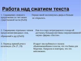 Работа над сжатием текста 2. Сокращение отдельных членов предложения (вводны