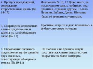 4. Пропуск предложений, содержащих второстепенные факты (№ 14-17) Исключить №