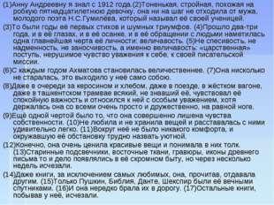 (1)Анну Андреевну я знал с 1912 года.(2)Тоненькая, стройная, похожая на робку