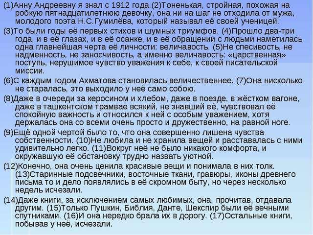 (1)Анну Андреевну я знал с 1912 года.(2)Тоненькая, стройная, похожая на робку...