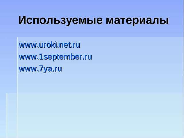 Используемые материалы www.uroki.net.ru www.1september.ru www.7ya.ru