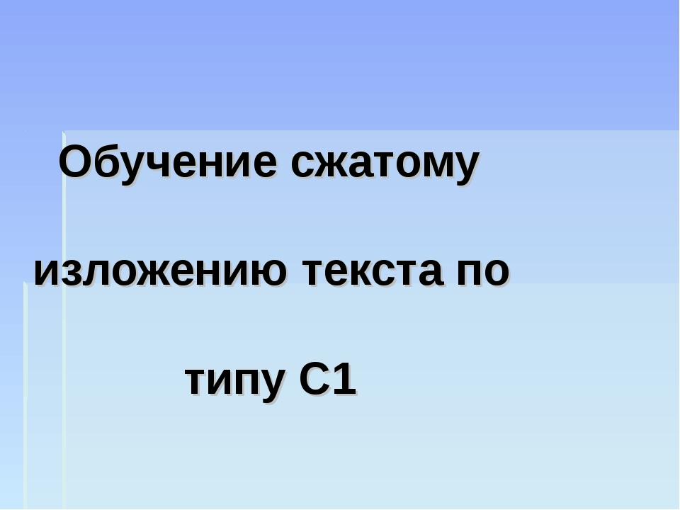 Обучение сжатому изложению текста по типу С1