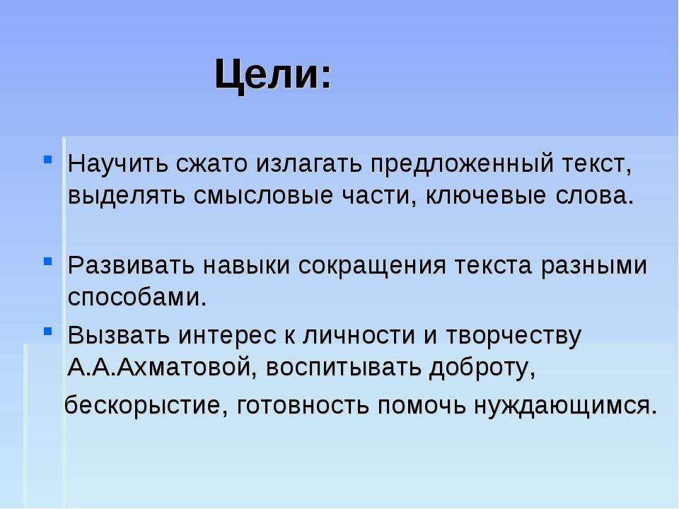 Цели: Научить сжато излагать предложенный текст, выделять смысловые части, к...