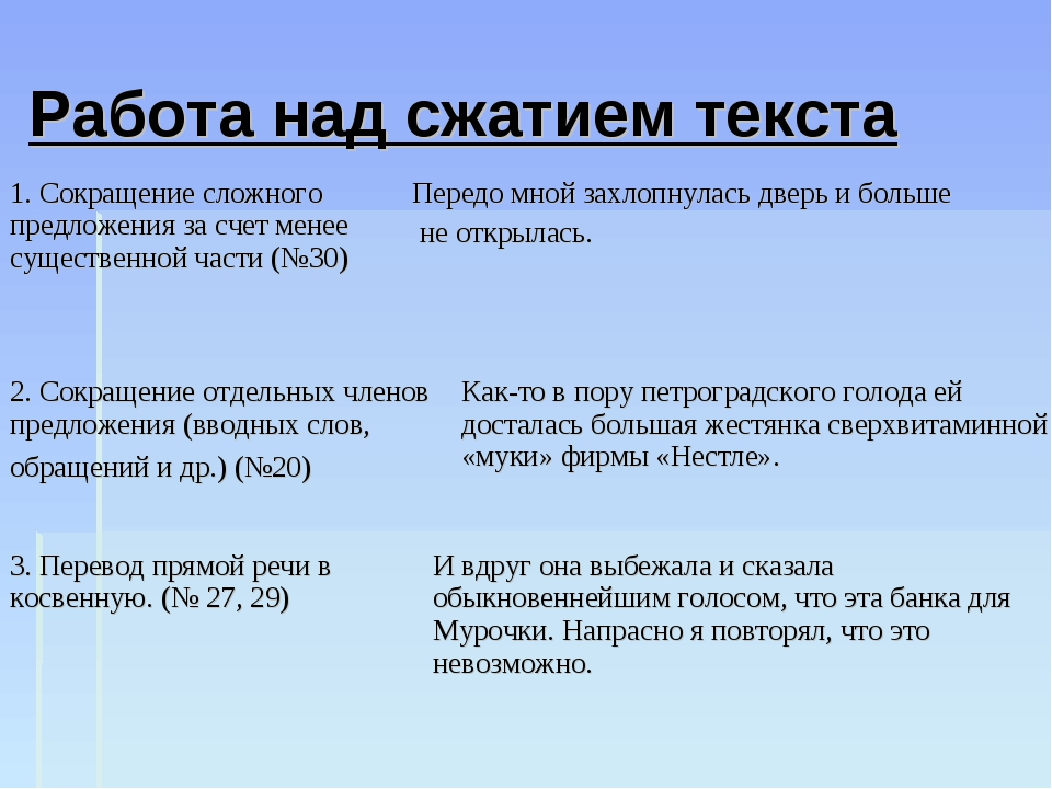 Работа над сжатием текста 2. Сокращение отдельных членов предложения (вводны...