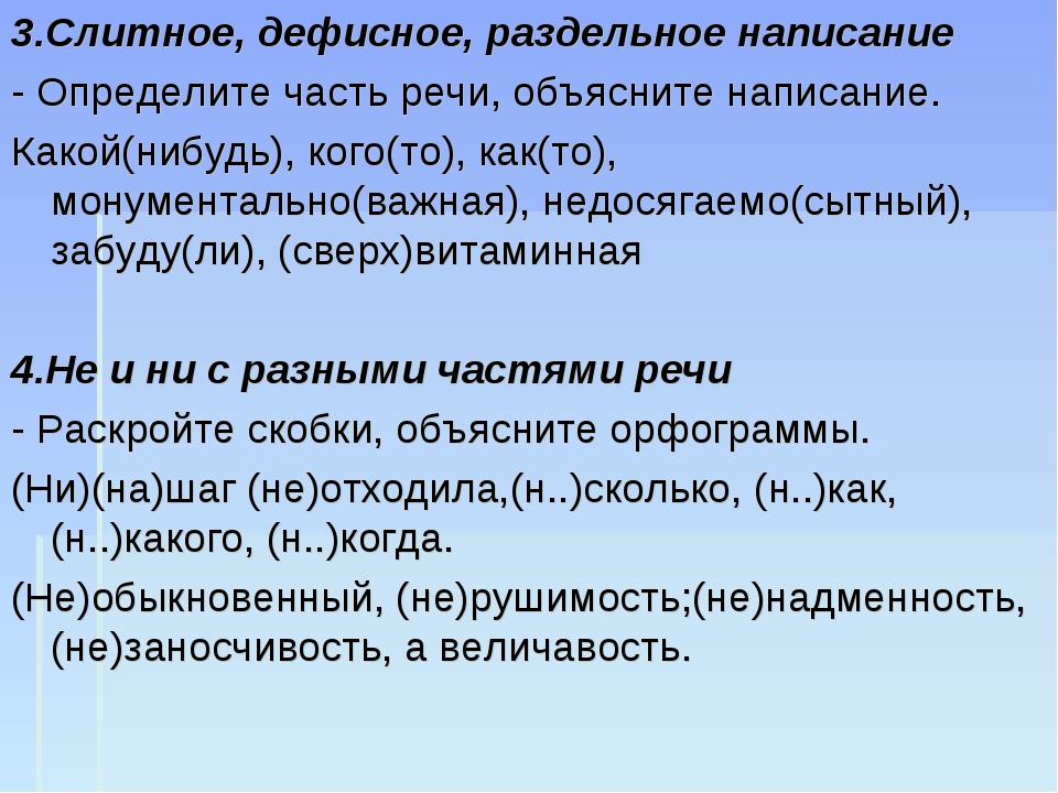 3.Слитное, дефисное, раздельное написание - Определите часть речи, объясните...