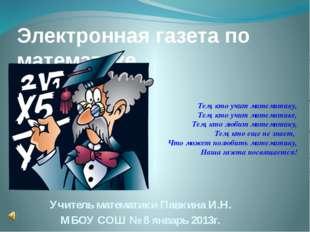 Электронная газета по математике Учитель математики Павкина И.Н. МБОУ СОШ № 8