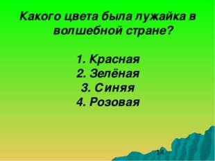 Какого цвета была лужайка в волшебной стране? 1. Красная 2. Зелёная 3. Синяя