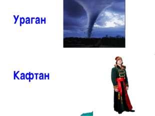 Ураган Кафтан