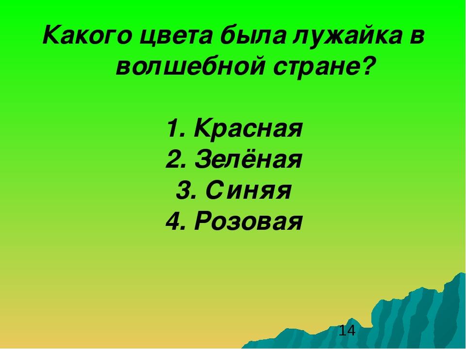 Какого цвета была лужайка в волшебной стране? 1. Красная 2. Зелёная 3. Синяя...