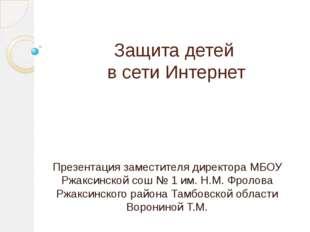 Защита детей в сети Интернет Презентация заместителя директора МБОУ Ржаксинск
