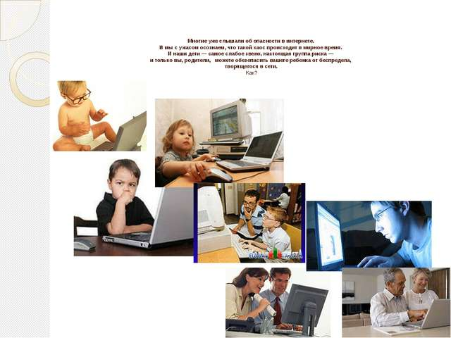 Многие уже слышали об опасности в интернете. И мы с ужасом осознаем, что тако...