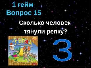 Сколько человек тянули репку? 1 гейм Вопрос 15