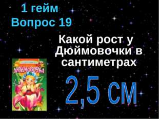 Какой рост у Дюймовочки в сантиметрах 1 гейм Вопрос 19
