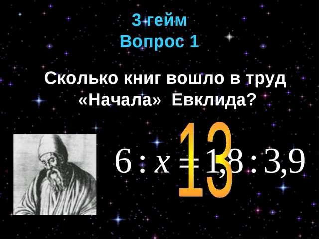 3 гейм Вопрос 1 Сколько книг вошло в труд «Начала» Евклида?