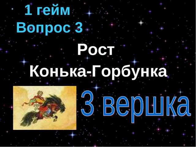 Рост Конька-Горбунка 1 гейм Вопрос 3