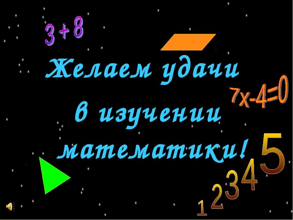 Желаем удачи в изучении математики!