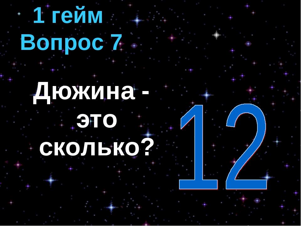 Дюжина - это сколько? 1 гейм Вопрос 7