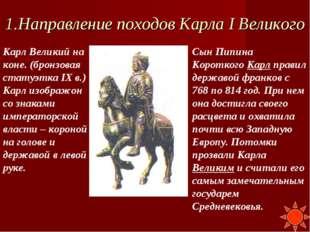 1.Направление походов Карла I Великого Сын Пипина Короткого Карл правил держа