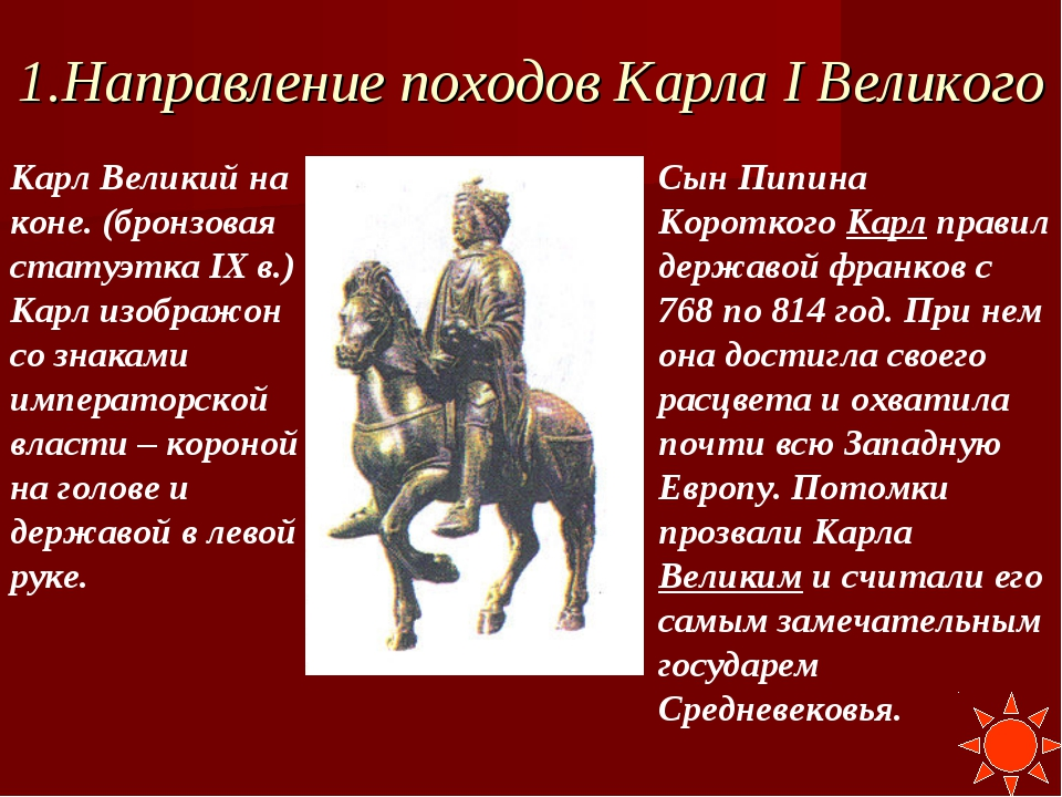 1.Направление походов Карла I Великого Сын Пипина Короткого Карл правил держа...
