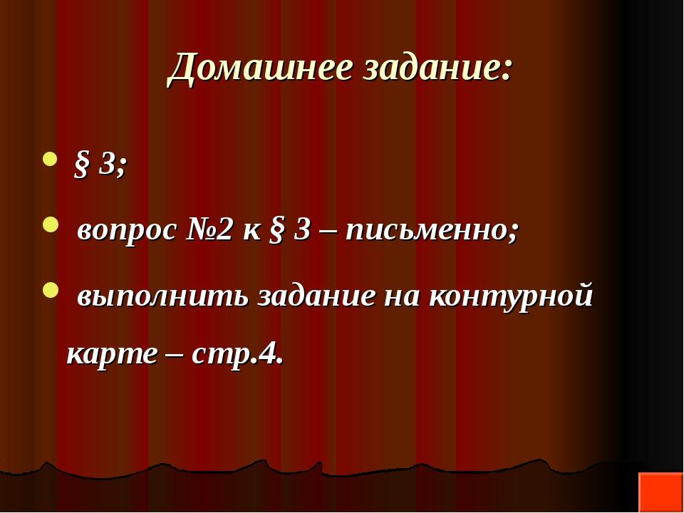 Домашнее задание: § 3; вопрос №2 к § 3 – письменно; выполнить задание на конт...