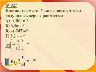 № 927 Поставьте вместо * такое число, чтобы получилось верное равенство: А) –