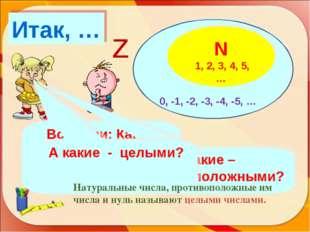 0, -1, -2, -3, -4, -5, … N 1, 2, 3, 4, 5, … Вспомни: Какие числа называют на