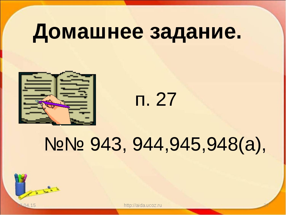 * http://aida.ucoz.ru * №№ 943, 944,945,948(а), Домашнее задание. п. 27 http:...
