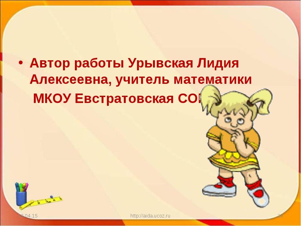 Автор работы Урывская Лидия Алексеевна, учитель математики МКОУ Евстратовская...