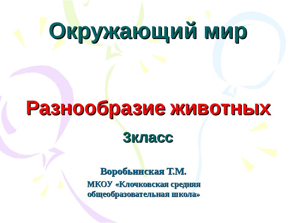 Окружающий мир Разнообразие животных 3класс Воробьинская Т.М. МКОУ «Клочковс...