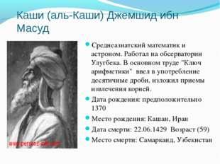 Каши (аль-Каши) Джемшид ибн Масуд Среднеазиатский математик и астроном. Работ