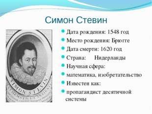 Симон Стевин Дата рождения: 1548 год Место рождения: Брюгге Дата смерти: 162