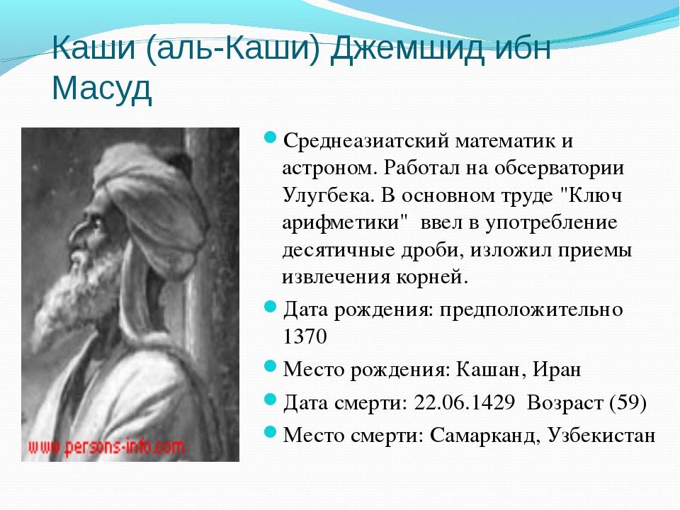 Каши (аль-Каши) Джемшид ибн Масуд Среднеазиатский математик и астроном. Работ...