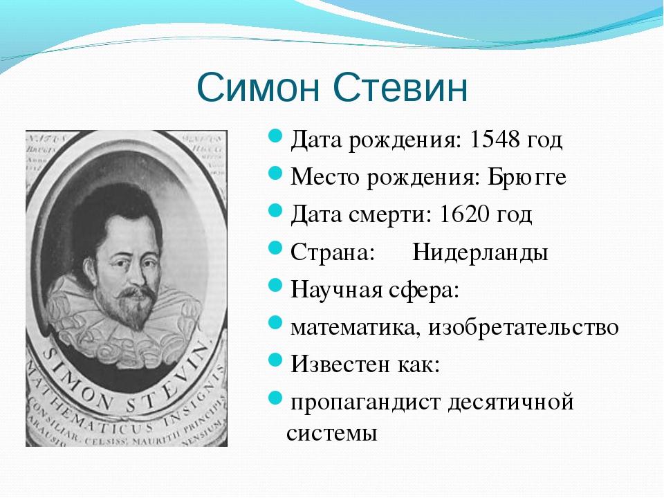 Симон Стевин Дата рождения: 1548 год Место рождения: Брюгге Дата смерти: 162...