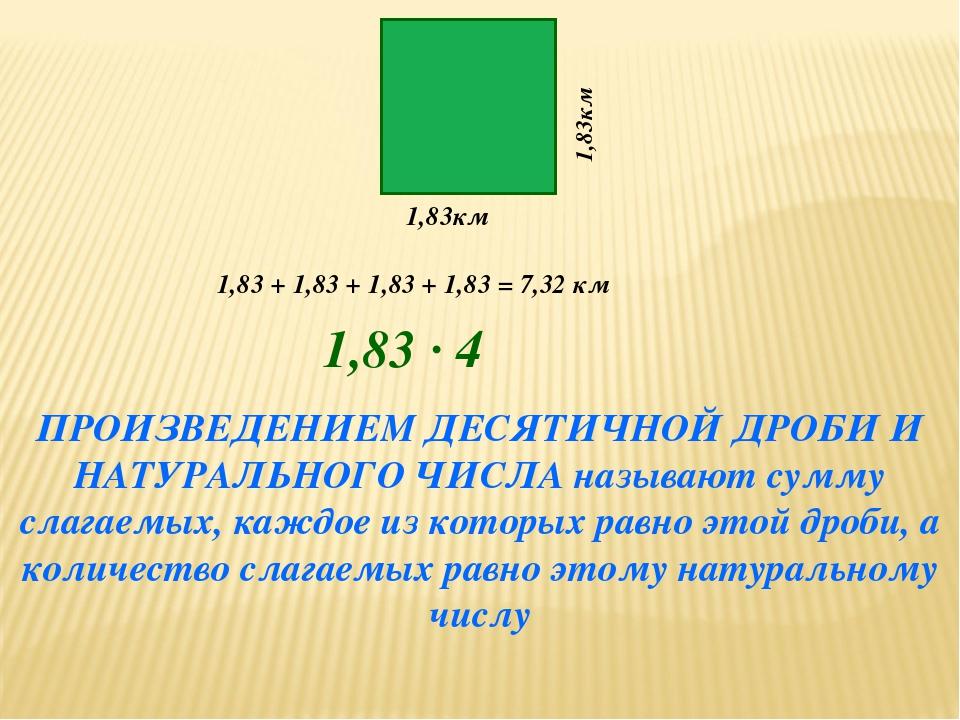 1,83 · 4 ПРОИЗВЕДЕНИЕМ ДЕСЯТИЧНОЙ ДРОБИ И НАТУРАЛЬНОГО ЧИСЛА называют сумму с...