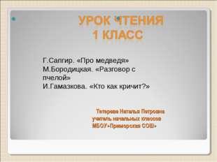 Тетерева Наталья Петровна учитель начальных классов МБОУ»Приморская СОШ» Г.С