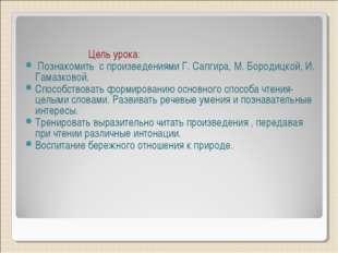 Цель урока: Познакомить с произведениями Г. Сапгира, М. Бородицкой, И. Гамаз