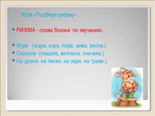 Игра «Подбери рифму» РИФМА - слова близки по звучанию. Игра- (жара, кора, по