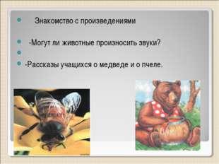 Знакомство с произведениями -Могут ли животные произносить звуки? -Рассказы