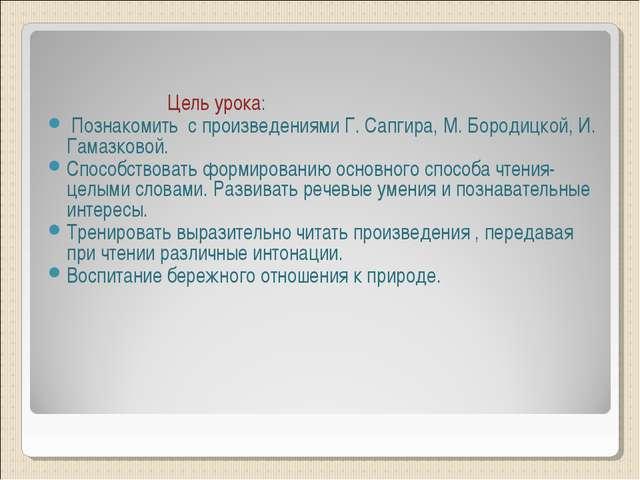 Цель урока: Познакомить с произведениями Г. Сапгира, М. Бородицкой, И. Гамаз...