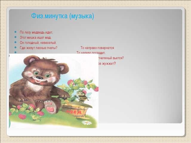 Физ.минутка (музыка) По лесу медведь идет, Этот мишка ищет мед. Он голодный,...