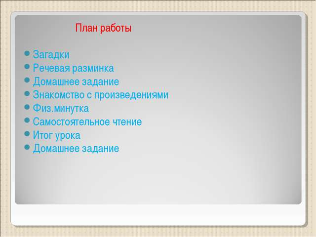 План работы Загадки Речевая разминка Домашнее задание Знакомство с произведе...