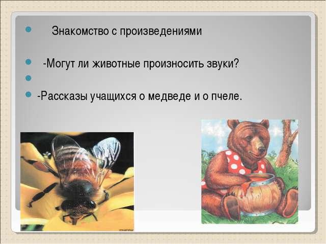 Знакомство с произведениями -Могут ли животные произносить звуки? -Рассказы...