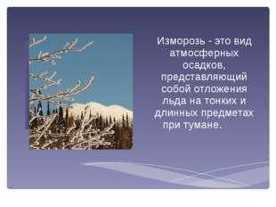 Изморозь - это вид атмосферных осадков, представляющий собой отложения льда н