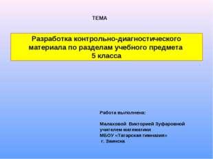 Разработка контрольно-диагностического материала по разделам учебного предмет