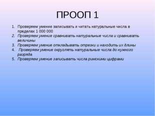 ПРООП 1 Проверяем умение записывать и читать натуральные числа в пределах 10